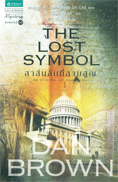 สาส์นลับที่สาบสูญ The Lost Symbol (ปกอ่อน)