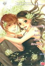 Gypsophilla's Love ร้อยรักพันร้ายยัยจอมแสบ