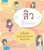 สิว solution