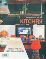 Room Series Vol.01 KITCHEN
