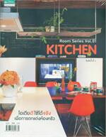 Room Series Vol.01 KITCHEN