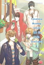 Casanova Hunting ภารกิจ (ไม่) ลับกำจัดนายตัวแสบ 1