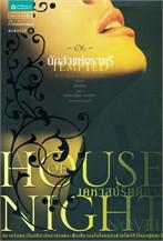House of Night เคหาสน์รัตติกาล 6 นักล่าแห่งราตรี