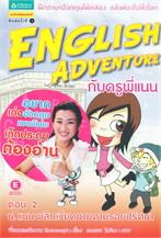 English Adventure กับครูพี่แนน ตอน 2 น.แนนพลิกเวียดนามตามรอยปริศนา
