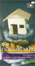 คู่มือก่อร่างสร้างบ้าน Guideline