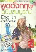 พูดอังกฤษฉบับสมบูรณ์+MP3
