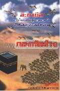 กองทัพช้าง (อิสลาม)