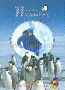 แอนตาร์กติกา หนาวหน้าร้อน(พ็อกเก็ตฯ:ใหม่