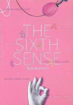 ชุด Box Set The Sixth Sense สื่อรักสัมผัสหัวใจ (รวม 5 เล่ม)
