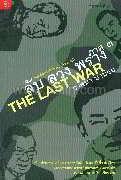ลับ ลวง พราง ภาค 3 THE LAST WAR