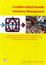 การจัดการสินค้าคงคลัง Inventory Management