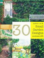 สวนในบ้าน เล่ม 30  Small Gardens Design Vol.30