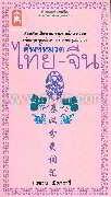 ศัพท์หมวดไทย-จีน (140)