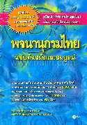 พจนานุกรมไทย ฉ.ทันสมัยและสมบูรณ์(ปกแข็ง)
