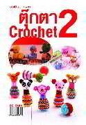 ตุ๊กตา Crochet 2