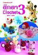 ตุ๊กตา Crochet 3