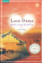 Love Game ศึกรัก อาณาจักรหัวใจ