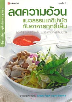 ลดความอ้วนแนวธรรมชาติบำบัดกับอาหารฤทธิ์เย็น (พิมพ์ครั้งที่ 3)