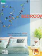 Room Series Vol.02 BEDROOM