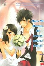 Marry Me Monster ยัยนางมาร แต่งงานกันเถอะ!