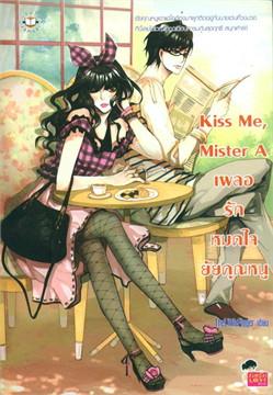 Kiss Me, Mister A เผลอรักหมดใจยัยคุณหนู