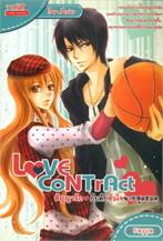Love Contract สัญญารักกับดักหัวใจนายสุดฮอต