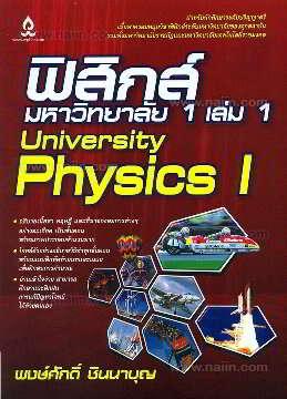ฟิสิกส์มหาวิทยาลัย 1 ล.1