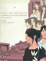 Love on 20 Pages ล.2