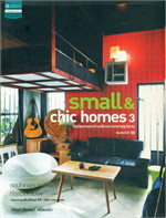 small & chic homes 3