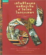 เสริมสิริมงคล ยลศิลปะจีน ๙ วัดไทยในกรุงเทพฯ