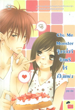Chu Me Monster จุ๊บหนึ่งที จัดฟรีให้เป็นแฟน