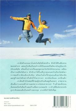 บันทึกฝัน : แบ็กแพ็คฮันนีมูนรอบโลก 31 ประเทศ เล่ม 1