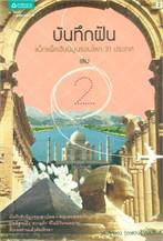 บันทึกฝัน : แบ็กแพ็คฮันนีมูนรอบโลก 31 ประเทศ เล่ม 2