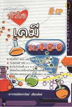 หัวใจเคมี ม.4-5-6