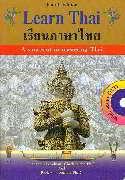 Learn Thai(เรียนภาษาไทย)+audio DVD1แผ่น