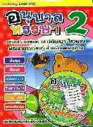 หนังสือ+CD อนุบาลหรรษา 2