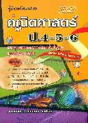 ค.เตรียมสอบคณิต ป.4-5-6(สมจิต)