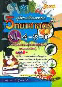 ค.เตรียมสอบวิทยาศาสตร์ ป.4-5-6(สมพงค์)