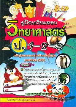 ค.เตรียมสอบวิทยาศาสตร์ ป.1-2-3(สมพงค์)