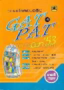 รวมข้อสอบจริง GAT&PATมีนา53