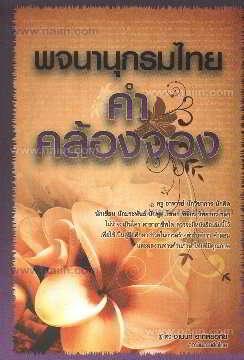 พจนานุกรมไทย คำคล้องจอง