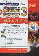 Chem Review 3 เคมี ม.4-5-6 ล.3