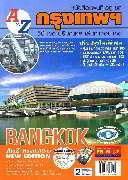 หนังสือแผนที่กรุงเทพฯ A-Z 50 เขต-ปริมณฑล