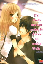 [7's] Pretty Bad Girl บทเรียนรักกั๊กหัวใจยัยวายร้ายฝึกหัด