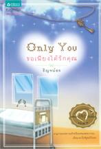 Only You ขอเพียงได้รักคุณ