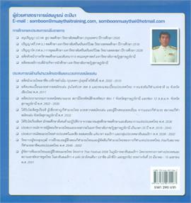 กีฬามวยไทย : ขั้นตอนและวิธีการฝึก