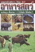 เกษตรกรไทยทำเองใช้เอง อาหารสัตว์