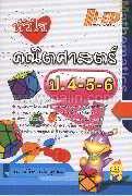 หัวใจคณิตศาสตร์ ป.4-5-6