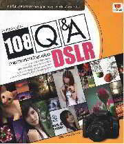 108 Q&A ถ่ายภาพสวยด้วยกล้อง DSLR