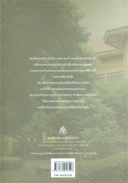 ศรีสวรินทิรานุสรณีย์น้อมรำลึกฯ(ฉบับใหม่)